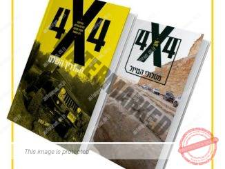 """4X4 - המדריך השלם"" (משמאל) ו-""4X4 - מסלולי טיולים"", שני הספרים החדשים של יואב קווה (יח""צ)"