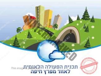 חיפה זיהום אויר